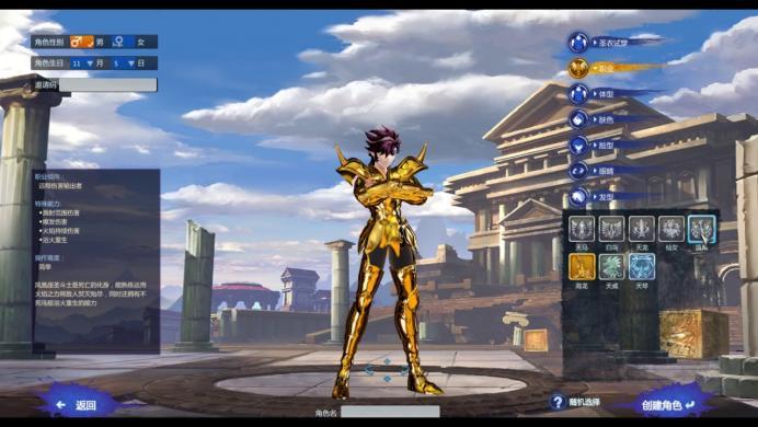 Ya puedes disfrutar de Saint Seiya Online, el MMO de Los Caballeros del Zodiaco